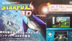 Starfox 64 3D Japanese Reveal Image